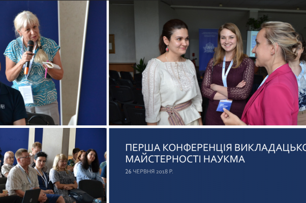 Kyiv-Mohya Academy's First Conference on Teaching Excellence