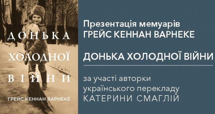 Kyiv-Mohyla Publishing House Publishes Ukrainian Translation of Daughter of the Cold War